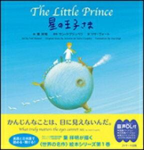 星の王子さま 〜The Little Prince〜 読み聞かせ英語絵本 / 葉祥明 【本】