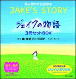 【送料無料】 ジェイクの物語 〜Ake's Story〜 3冊セットBOX 読み聞かせ英語絵本 / 葉祥明 【本】