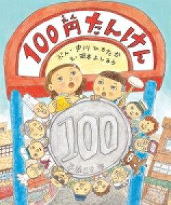 100円たんけん / 中川ひろたか 【絵本】