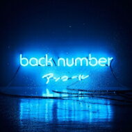【送料無料】 back number バックナンバー / アンコール -ベストアルバム- 【通常盤(2CD)】 【CD】