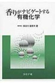香りがナビゲートする有機化学 / 長谷川登志夫 【本】