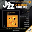 【送料無料】 隔週刊 ジャズ・LPレコード・コレクション 21号 / 隔週刊 ジャズ・LPレコード・コレクション 【本】
