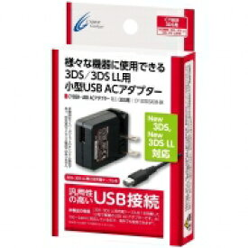 Game Accessory (New Nintendo 3DS) / CYBER・USB ACアダプター ミニ(3DS用) 【GAME】