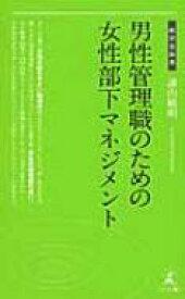男性管理職のための女性部下マネジメント 経営者新書 / 諌山敏明 【新書】
