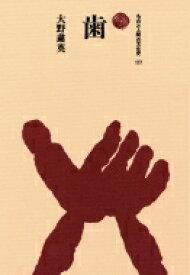 【送料無料】 歯 ものと人間の文化史 / 大野粛英 【全集・双書】