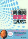 【送料無料】 改訂2版 周産期超音波の見かた これから始める! / 金井雄二 【本】
