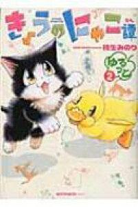 きょうのにゃこ譚 ゆるっと 2 ねこぱんちコミックス / 柿生みのり 【コミック】
