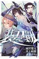 ソードガイ・ヱヴォルヴ 2 ヒーローズコミックス / 木根ヲサム 【コミック】