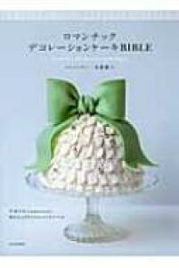 ロマンチックデコレーションケーキBIBLE 洋菓子店Anniversaryに教わるとびきりキュートなケーキ / 本橋雅人 【本】