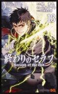 終わりのセラフ 13 ジャンプコミックス / 山本ヤマト 【コミック】