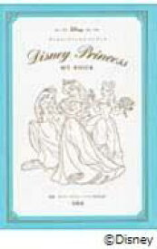 Disney Princess MY BOOK / ウォルト・ディズニー・ジャパン株式会社 【文庫】