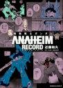 機動戦士ガンダム ANAHEIM RECORD 3 カドカワコミックスAエース / 近藤和久 【本】