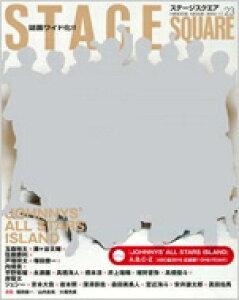 ステージスクエア Vol.23 HINODE MOOK 【ムック】