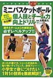 ミニバスケットボール 個人技とチーム力向上ドリル パーフェクトレッスンブック / 大熊徳久 【本】