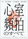 【送料無料】 心室頻拍のすべて / 野上昭彦 【本】