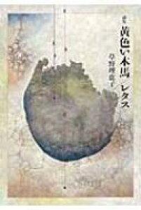 詩集 黄色い木馬 / レタス / 草野理恵子 【本】