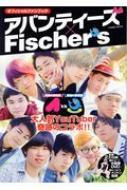 オフィシャルファンブック アバンティーズ×Fischer's コスミックムック 【ムック】