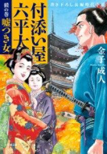 付添い屋・六平太 獏の巻 嘘つき女 小学館文庫 / 金子成人 【文庫】