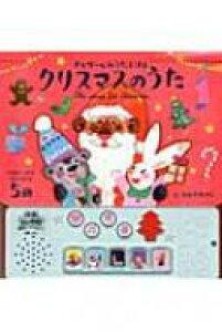 クリスマスのうた オルゴールおうたえほん / おおでゆかこ 【絵本】
