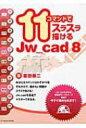【送料無料】 11コマンドでスラスラ描けるJW CAD 8 / 富田泰二 【本】