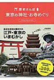 歴史さんぽ 東京の神社・お寺めぐり / 渋谷申博 【本】