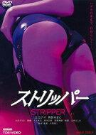ストリッパー 【DVD】