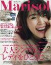 コンパクト版 Marisol (マリソル) 2016年 12月号 / Marisol編集部 【雑誌】