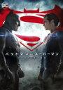 バットマン vs スーパーマン ジャスティスの誕生 【DVD】