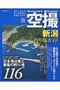 【送料無料】 空撮 新潟釣り場ガイド コスミックムック 【ムック】