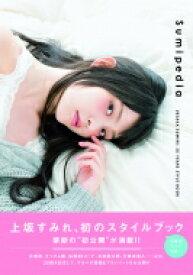 上坂すみれ 25YEARS STYLE BOOK Sumipedia / 上坂すみれ 【本】