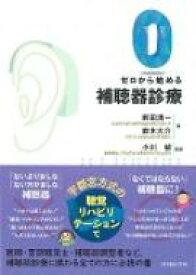 【送料無料】 ゼロから始める補聴器診療 / 新田清一 【本】