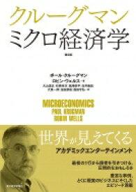 【送料無料】 クルーグマン ミクロ経済学 / ポール・クルーグマン 【本】