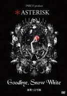 【送料無料】 ASTERISK「Goodbye,Snow White 新釈・白雪姫」 【DVD】