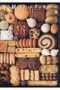 菓子工房ルスルスからあなたに。作り続けたいクッキーの本 ていねいに作る48レシピ / 新田あゆ子 【本】