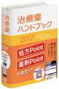 【送料無料】 治療薬ハンドブック2017 薬剤選択と処方のポイント / ?久史麿 【本】
