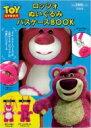 【送料無料】 Disney・PIXAR TOY STORY ロッツォ ぬいぐるみパスケースBOOK 【ムック】