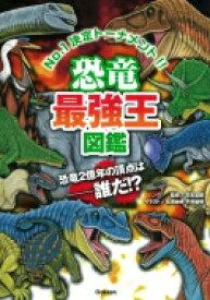 恐竜最強王図鑑 / 實吉達郎 【本】