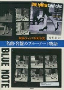 【送料無料】 名曲・名盤のブルーノート物語 最強のジャズ100年史 / 行方均 【本】