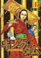 キングダム 45 ヤングジャンプコミックス / 原泰久 ハラヤスヒサ 【コミック】