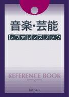 【送料無料】 音楽・芸能レファレンスブック / 日外アソシエーツ 【辞書・辞典】