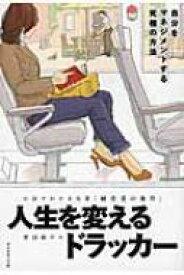小説でわかる名著『経営者の条件』 人生を変えるドラッカー 自分をマネジメントする究極の方法 / 吉田麻子 【本】