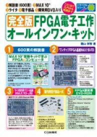 【送料無料】 完全版FPGA電子工作オールインワン・キット トライアルシリーズ / 圓山宗智 【本】