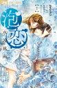 泡恋 1 フラワーコミックス 少コミ / 水波風南 ミナミカナン 【コミック】