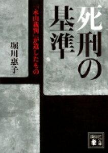 死刑の基準 「永山裁判」が遺したもの 講談社文庫 / 堀川惠子 【文庫】