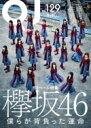 クイック・ジャパン Vol.129 【本】