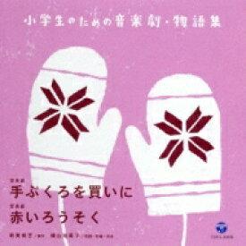 【送料無料】 小学生のための音楽劇・物語集 音楽劇 手ぶくろを買いに / 音楽劇 赤いろうそく 【CD】