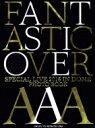 【送料無料】 AAA Special Live 2016 in Dome -FANTASTIC OVER- PHOTOBOOK / AAA トリプルエー 【本】