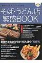 【送料無料】 そば うどん店繁盛店BOOK 第17集 旭屋出版MOOK 【ムック】