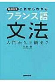 【送料無料】 NHK出版これならわかるフランス語文法 / 六鹿豊 【本】