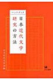 【送料無料】 ハンドブック 日本近代文学研究の方法 / 日本近代文学会 【本】